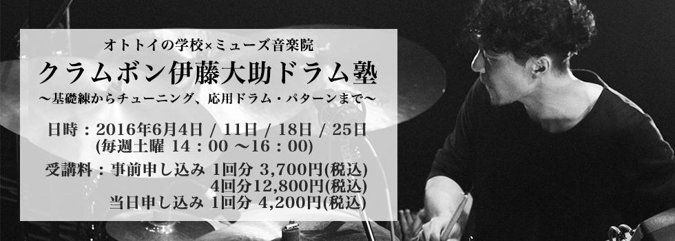drum_banner.jpg
