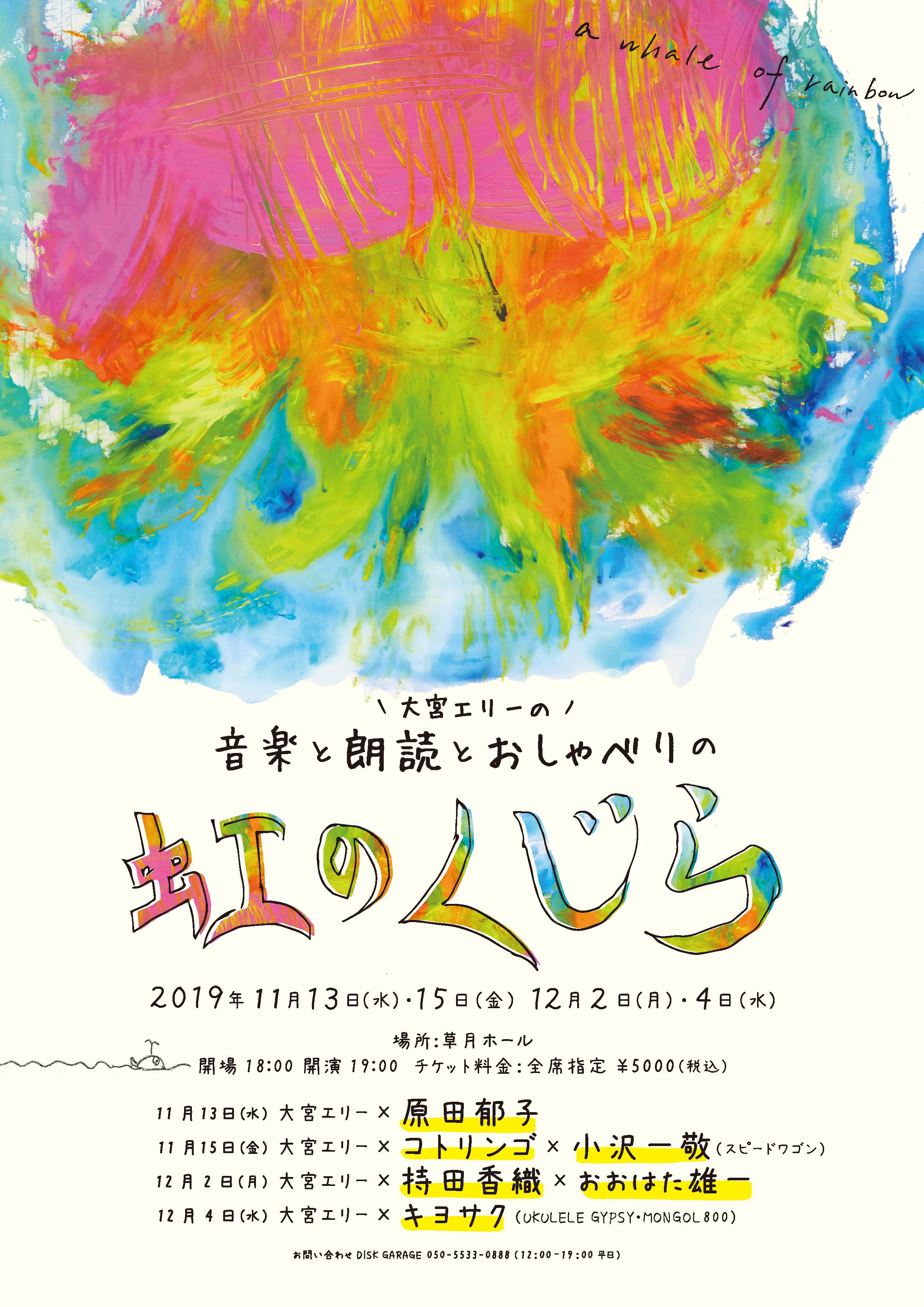 虹のくじらチラシ表面.jpg