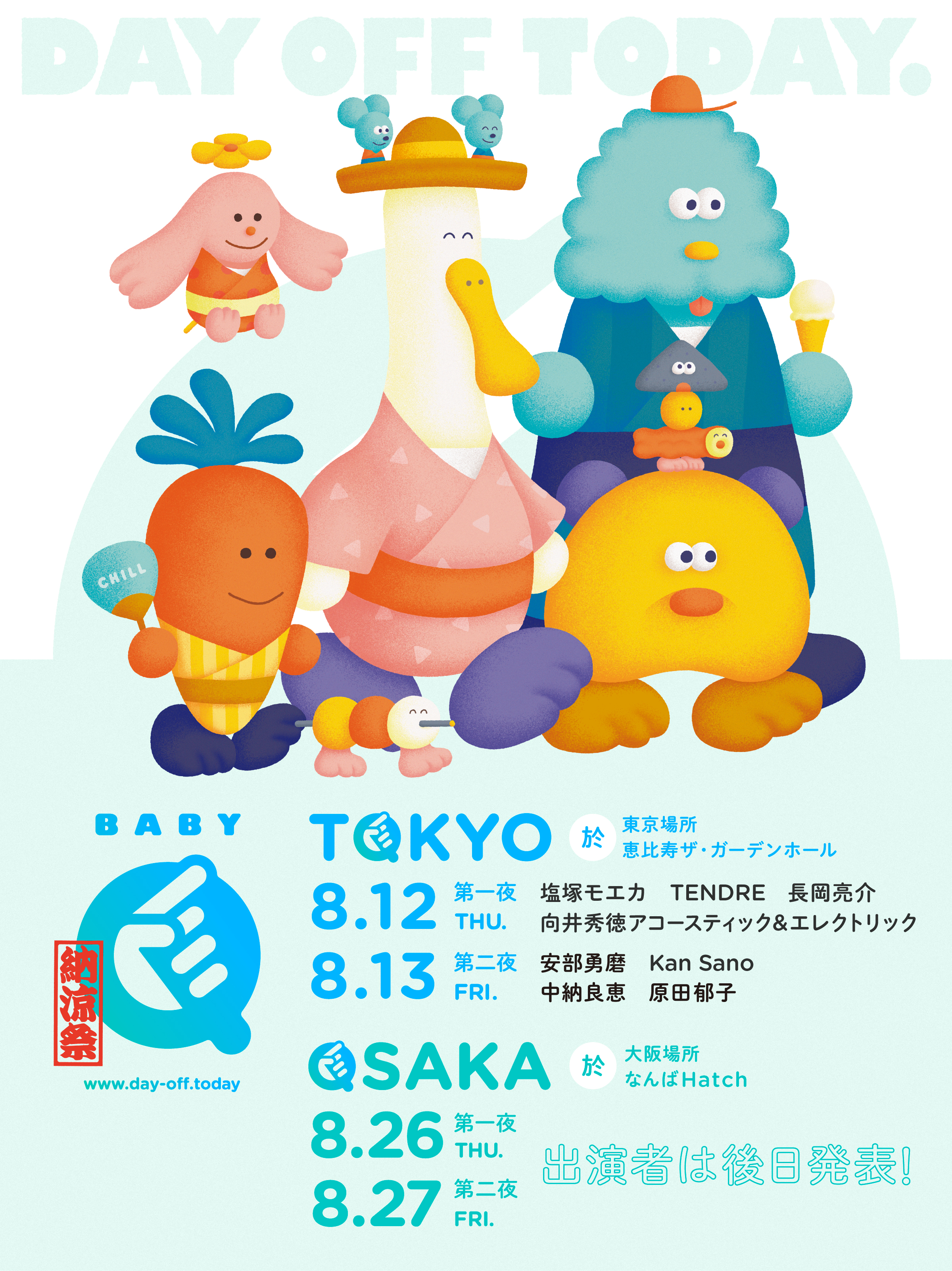 BabyQ_Flyer0702.jpg