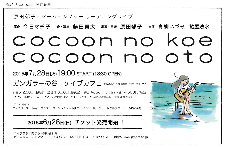 http://www.clammbon.com/ikuko/oto_okinawa.png