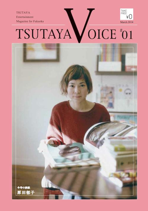tsutayavoice01.png