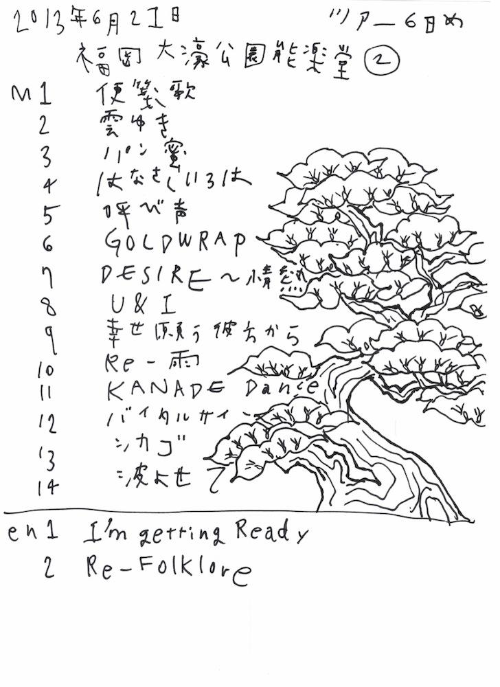 06fukuoka2.jpg