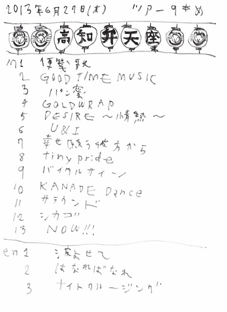 09kochi.jpg
