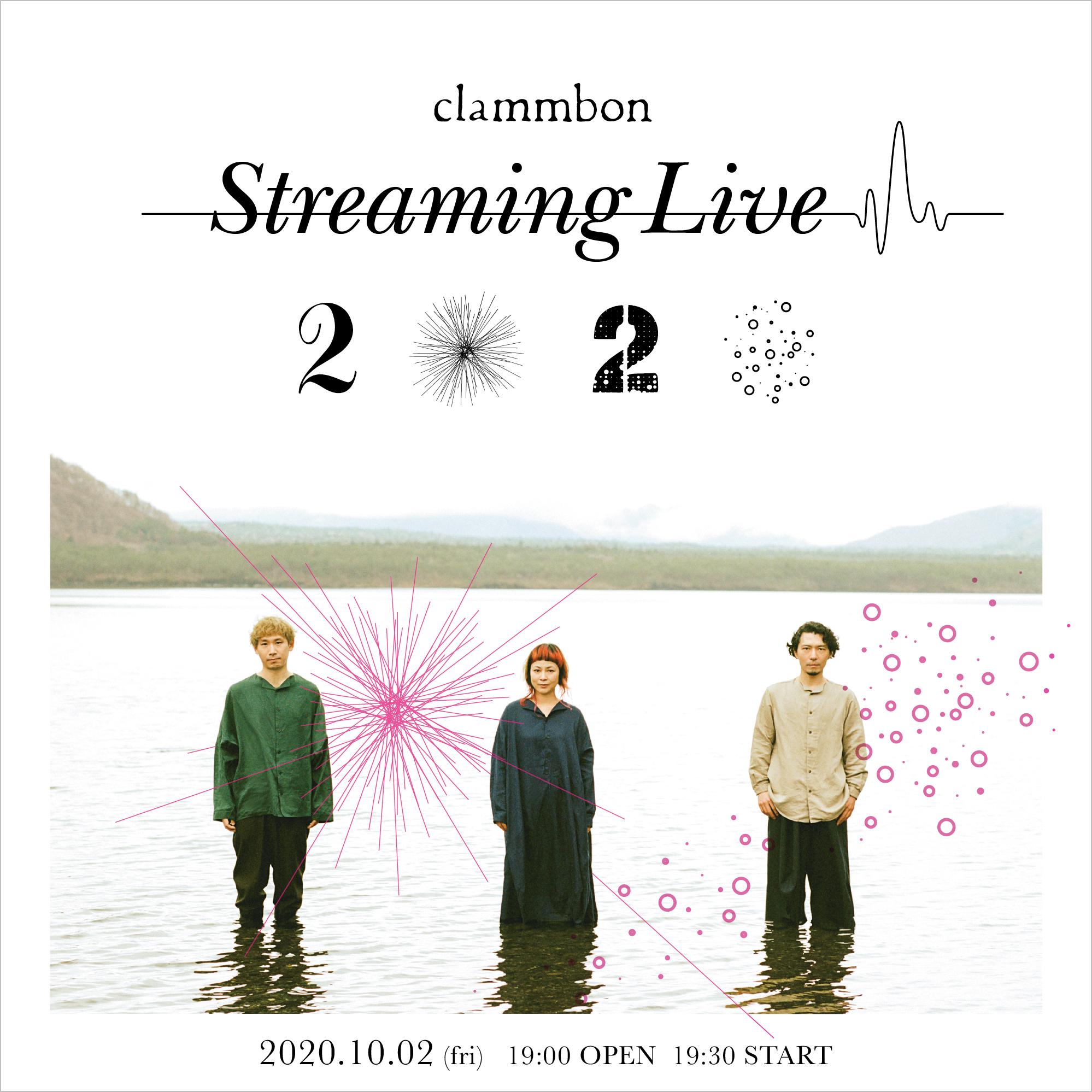 2020_clammbon_StreamingLive.jpg