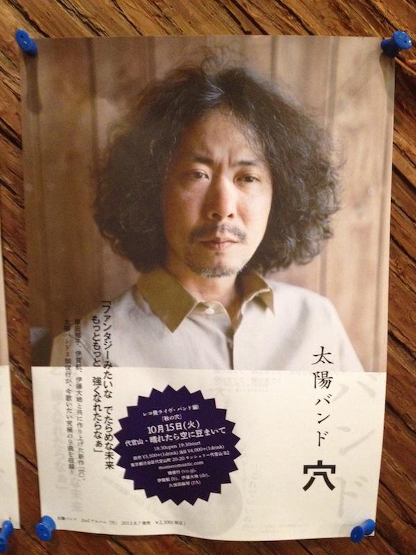 taiyo_ana.jpg