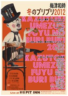 fuyuBuri2012b.jpg