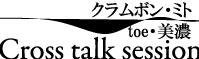 oyaide_talk.jpg