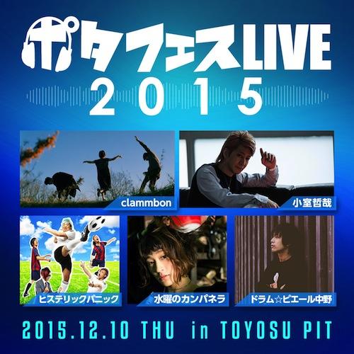 ポタフェスLIVE2015_告知画像(11月6日17時解禁).jpg