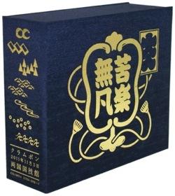 DVD_BOX1.jpg