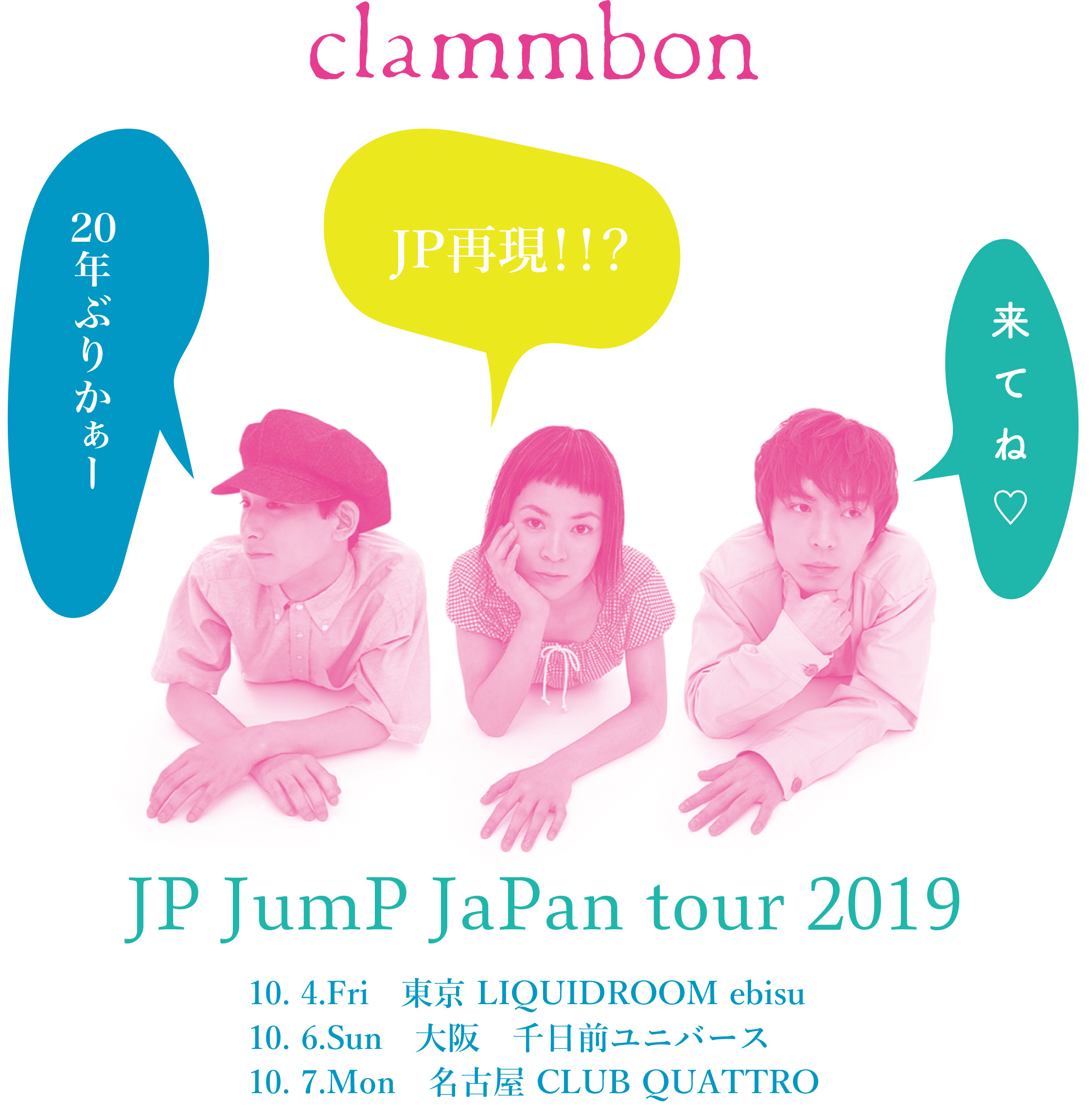 clammbonJP2019.jpg